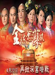 金枝欲孽2粤语(QMV)