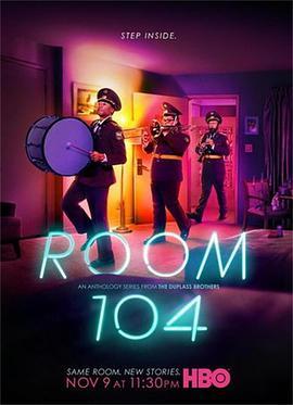 104号房间第二季