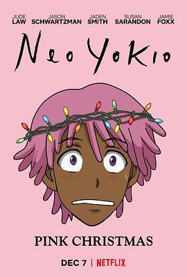 凯斯:粉色圣诞节