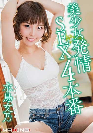 MXGS-959美少女�k情SEX4本番-水鸟文乃(骑兵)