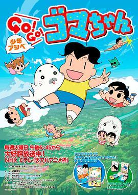 少年阿瑞GO!GO!小海豹第三季