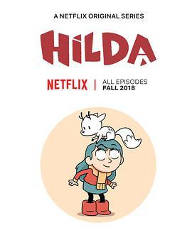 希尔达第一季