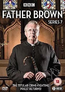 布朗神父第七季