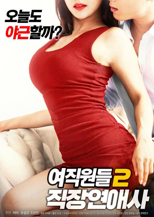 女职员们:职场恋爱史2