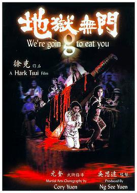 地狱无门1980