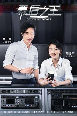 幕后之王(DVD版)
