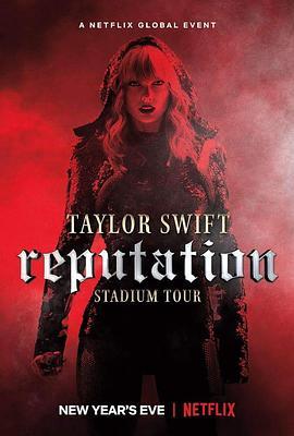 """泰勒・斯威夫特:""""举世盛名""""巡回演唱会"""