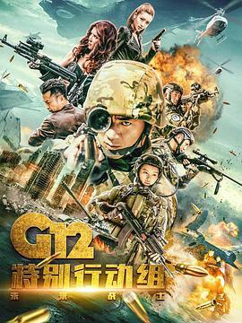 G12特别行动组――未来战士