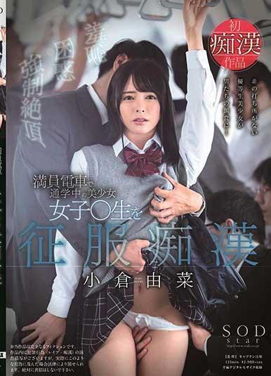 STARS-022�涸钡绯低ㄑе忻郎倥�女子生征服痴汉-小仓由菜(骑兵)