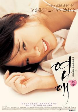 恋爱2005