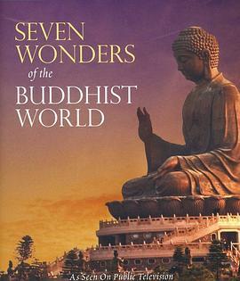 佛教世界的七大奇观