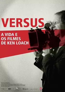 对比:肯・洛奇的生活和影片