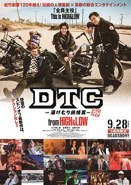 DTC-温泉�情篇-from HiGH&LOW