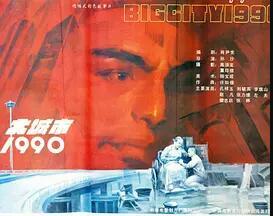 大城市1990