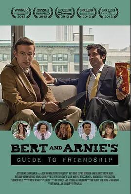 伯特与厄尼的交友指南