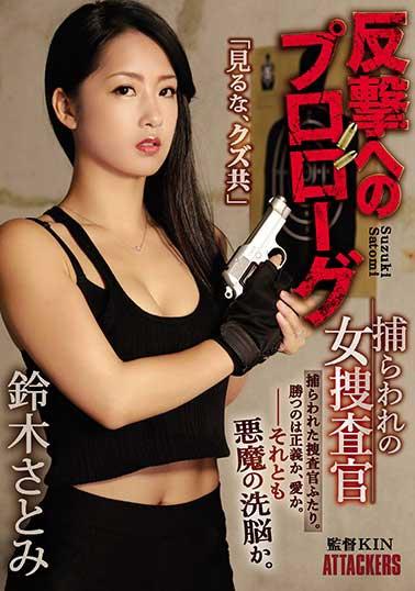 SHKD-853反�牟杜���斯�-铃木さとみ 铃木里美(骑兵)