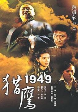 猎鹰1949/英雄2