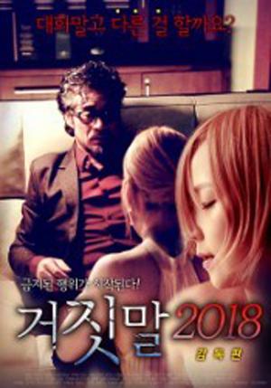 谎言 韩国