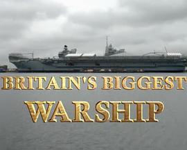 不列颠最大航母