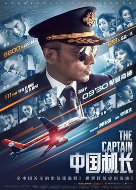 《中国机长》幕后记录