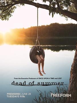 夏日亡魂第一季