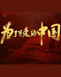 为了可爱的中国【纪录片】