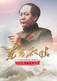 中国出了个毛泽东・东方欲晓