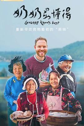 奶奶最懂得【纪录片】