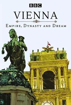 维也纳:帝国、王朝和梦想