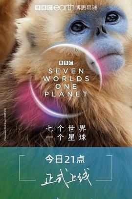 七个世界,一个星球【纪录片】