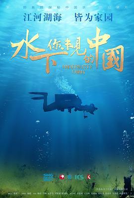 水下・你未见的中国