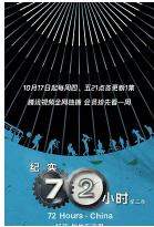 纪实72小时(中国版)第2季