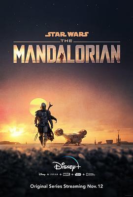 曼达洛人第一季
