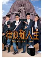 律政新人王重制版粤语