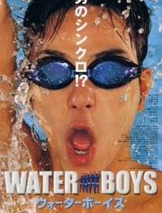 五个扑水的少年