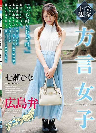 HODV-21418方言女子-七��ひな(骑兵)