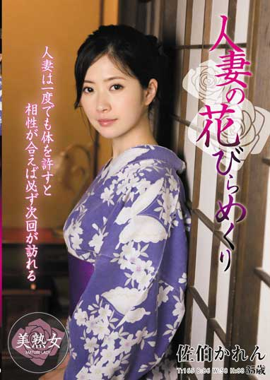 MYBA-014人妻花-佐伯かれん(骑兵)