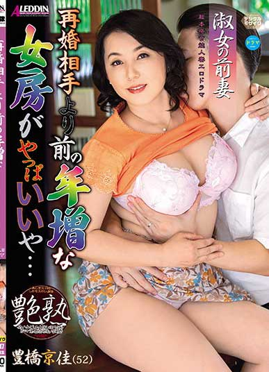 SPRD-1217再婚相手前年��女房-�N桥京佳(骑兵)