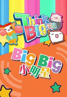 ThinkBig天地