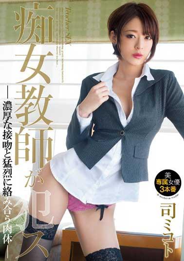 BBI-163痴女教师犯浓厚接吻猛烈络合肉体-司ミコト 司美琴(破坏版)