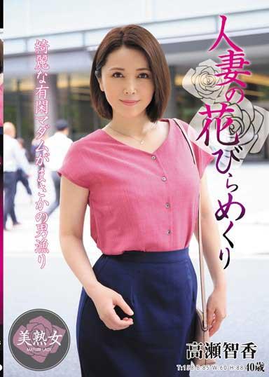 MYBA-016人妻花-高��智香(骑兵)