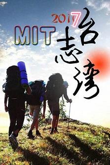 MIT台湾志【2019】