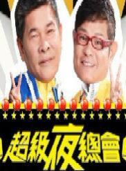 超级夜总会【2019】