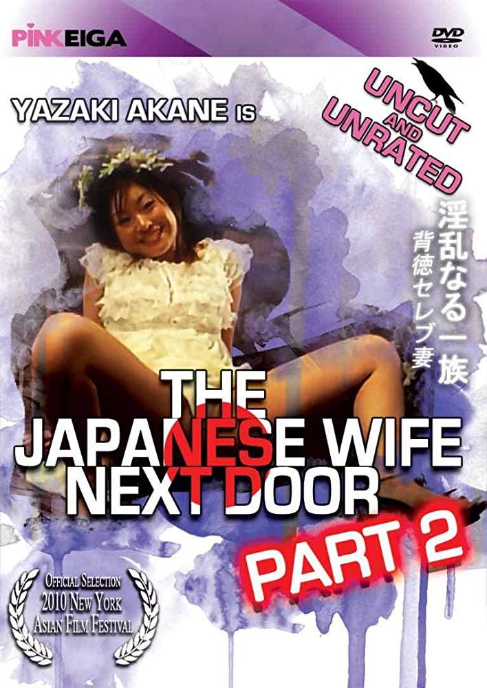 隔壁的日本老婆2
