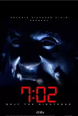 7:02死亡派对