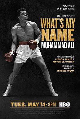 我的名字是:穆罕穆德・阿里