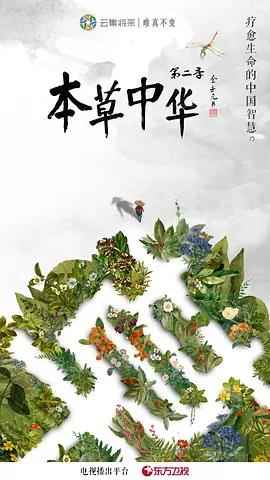 本草中华第二季