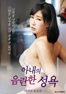 妻子淫秽的性行为