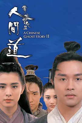 倩女幽魂2:人间道