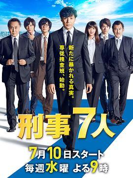刑事7人第五季